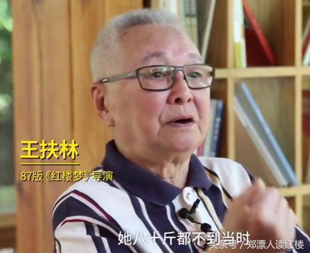 王扶林導演講述87紅樓故事,選擇陳曉旭的原因她體重不到80斤