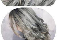"""2017時尚髮色!給頭髮點""""顏色""""看看吧!你最中意哪一款?"""