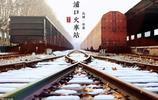 建於清朝光緒時的火車站,今為影視拍攝基地,已產出百部影視作品