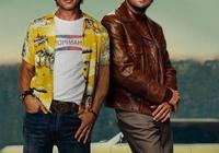布拉德皮特和萊昂納多合演的《好萊塢往事》首波影評好評如潮
