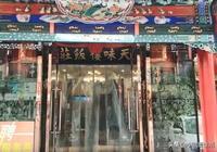 天津人最愛吃的飯店,量大實惠味道好,火爆二十年人均二十元