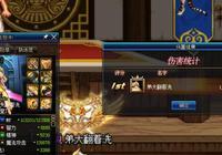 """DNF:國服首位玩家湊齊""""普雷套""""傷害達1.8wE?結果讓網友笑出聲"""