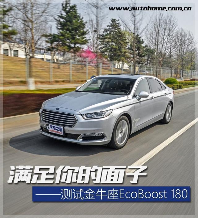 埋沒的好車 試福特金牛座EcoBoost 180