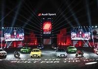奧迪將推動Audi Sport高性能品牌在華髮展