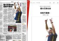 紅牌多讓中國足球蒙羞!斯帥:擺大巴誰都會 但仍會堅持漂亮足球