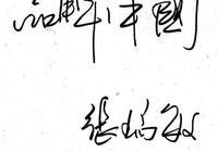 馬雲、雷軍等大佬簽名:張瑞敏最有大家範,雷軍的像明星,馬雲的字笑了!