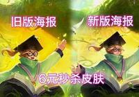 王者伽羅新皮膚曝光,運動風格酷似花木蘭,省錢了!