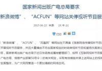 """廣電總局處罰""""鳳凰網""""、""""ACFUN""""等平臺,此意何為?"""