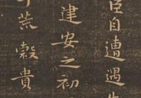 鍾繇小楷《薦關內侯季直表》,明代王世貞極為推崇,此版本很罕見