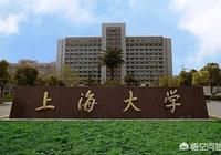 上海大學和河海大學哪個好?