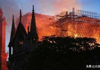 巴黎聖母院有多古老?在建100多年,世界發生了這麼多事