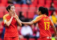 女足世界盃中國隊0:1不敵德國,你認為中國隊是輸給了對手還是自己,或是輸給了裁判?