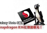 驍龍836配安卓8.0, 當之無愧新機皇!