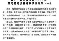 北京電影學院通報翟天臨事件調查進展:市紀委監委督導調查,已通知翟天臨本人