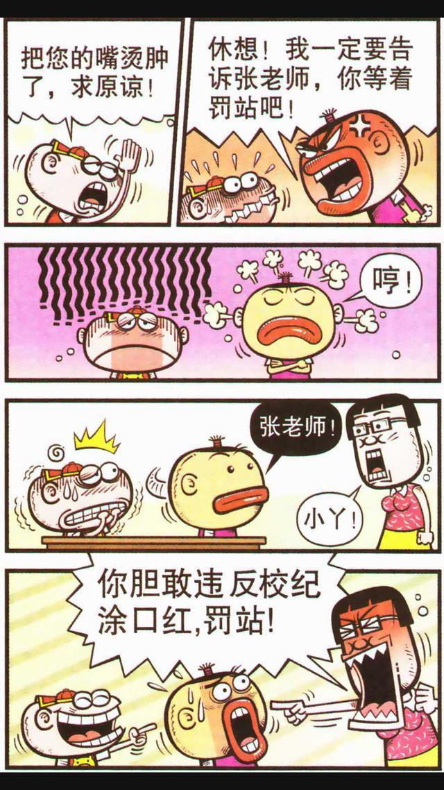 豌豆漫畫:豌豆把小丫變成了香腸嘴
