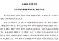 每日車聞:比亞迪收到34.58億元國補,騰訊發佈車載微信