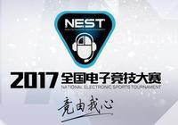 NEST全國電子競技大賽RNG退賽 IG前往武漢助三隊備戰S7世界賽