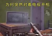 刺激戰場:房子裡電視機有何用?開了二槍發現祕密,賺大了!