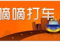 """嘉峪關:""""滴滴打車""""緣何曇花一現?"""