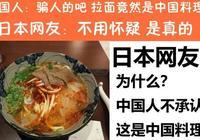 拉麵起源中國OR日本?看日本網友怎麼說,出乎意料