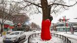 彰德府有棵包裹紅布的大槐樹,車輛行人見了躲著走