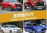 上海車展奇瑞轎跑SUV將亮相,能打敗比亞迪嗎?