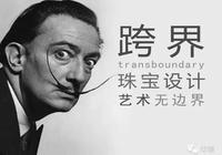 """動鏡,珠寶跨界""""鑄匠心"""",觀物""""鑑不凡""""!"""