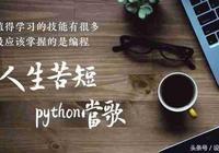 Python學習基礎教程 python是什麼語言?
