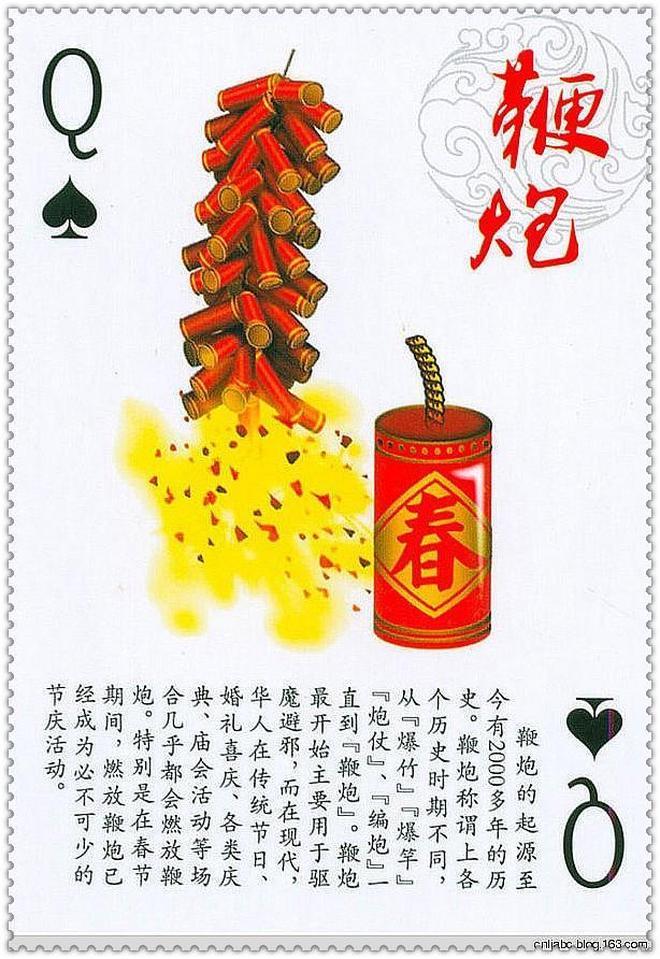 「PP撲克」經典的民族特色(撲克展示)