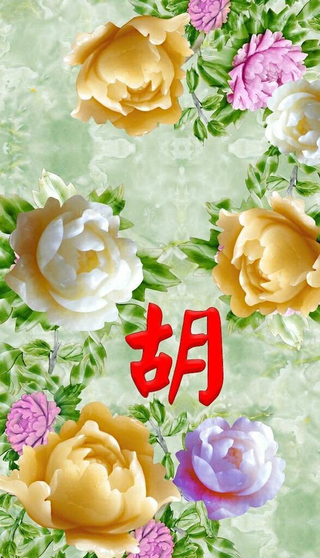 姓氏壁紙,財源廣進,松鶴延年,馬到成功,祝你增財增壽增福