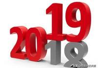 敬2018一杯酒,不念過往;敬2019一杯酒,不畏將來!