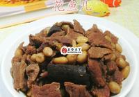 花生米燒牛肉