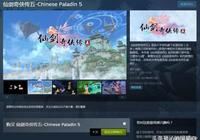 《仙劍奇俠傳5》Steam正式發售 定價30元含全部DLC
