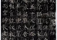 柳公權寫的金剛經,不愧是大師!
