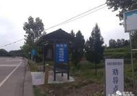 西充新建20個農村客運招呼站