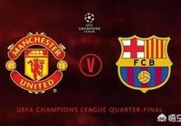 4月11日歐冠決賽足球:曼聯VS巴塞羅那,您看好紅魔還是巴塞羅那呢?