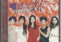 老唱片:寶麗金精選專輯《唱情歌的女人》