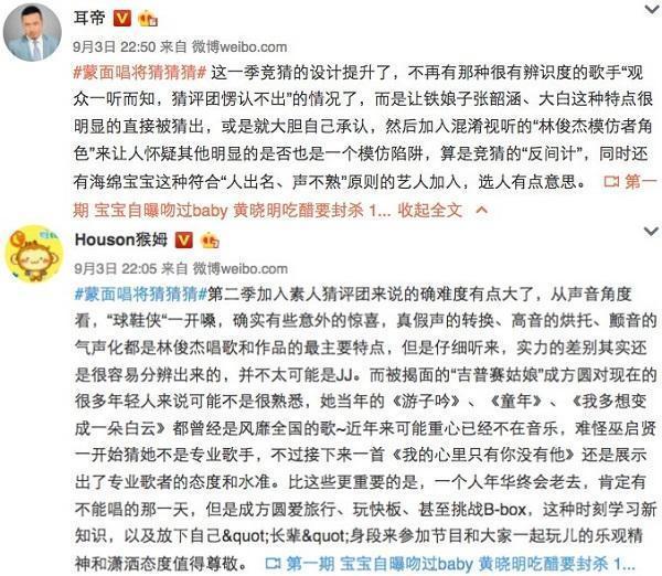 """優酷《蒙面唱將猜猜猜2》邀樂評人伴隨式點評 """"三把刀""""李榮浩秀廚藝"""