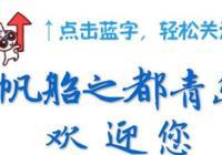 「克利伯分享匯」賽程1-第12日:青島號船長克里斯報告