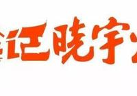 渝金記曉宇火鍋,首個會員日,77元任吃任喝