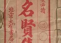 「國學經典」《名賢集》全文及譯文
