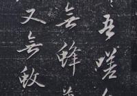 趙孟頫 行書《歐陽修憎蒼蠅賦》,值得欣賞,感謝分享轉發