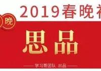 2019年春晚初中道德與法治考點精粹!值得收藏!