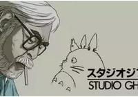 永遠的宮崎駿