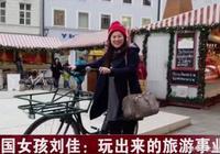 羨慕!中國女孩劉佳;在國外玩出來的旅遊事業