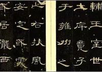 歐陽中石:學習楷書的好途徑