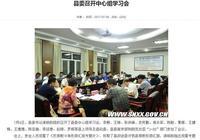 陝西西鄉強化黨內反邪教宣傳教育