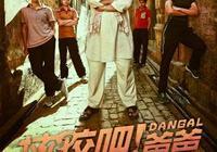 《摔跤吧!爸爸》重慶試映 阿米爾·汗領銜摔跤娘子軍