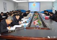 「大慶檢訊」肇州縣院召開2017年檢察工作會議