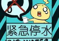 錦州部分地區停水通知(9月18日-9月19日)